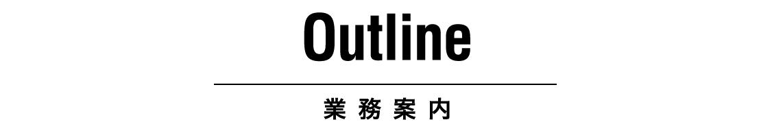 Outline 業務案内